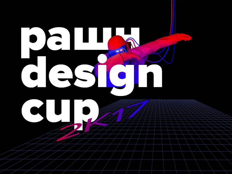 RUSSIAN  DESIGN CUP 2017